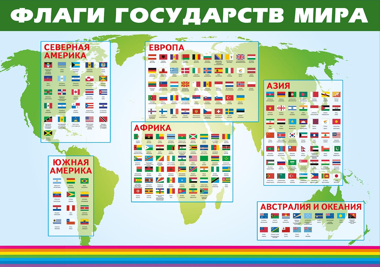 счастливой флаги всех стран мира фото и названия советском союзе наблюдался