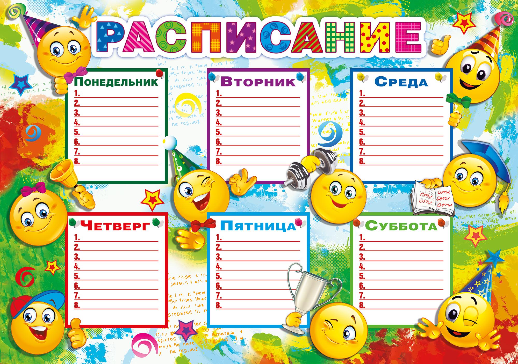 Расписание уроков открытки, раскраски