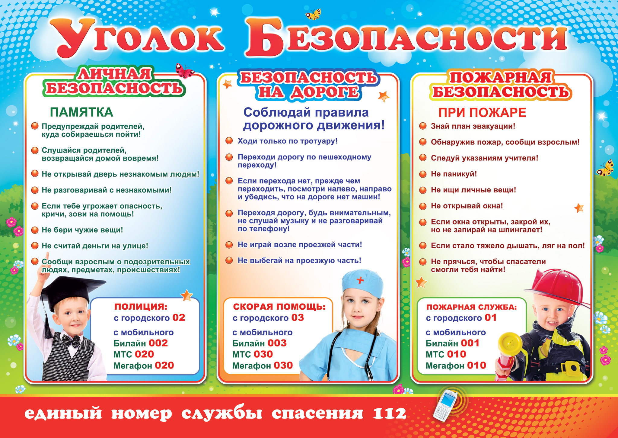 Сохранение здоровья на дороге плакат 13 фотография