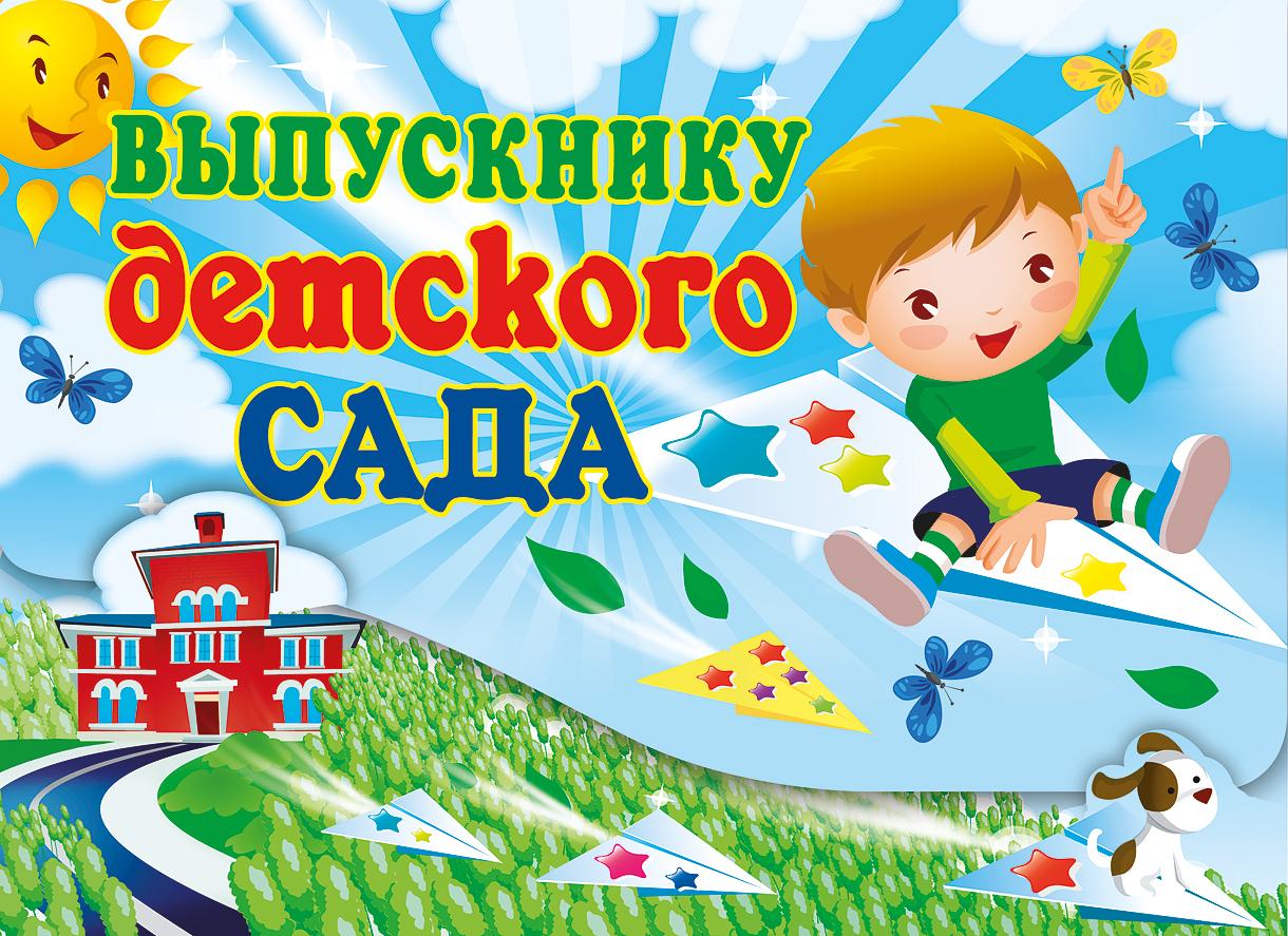 Поздравления окончанием детского сада