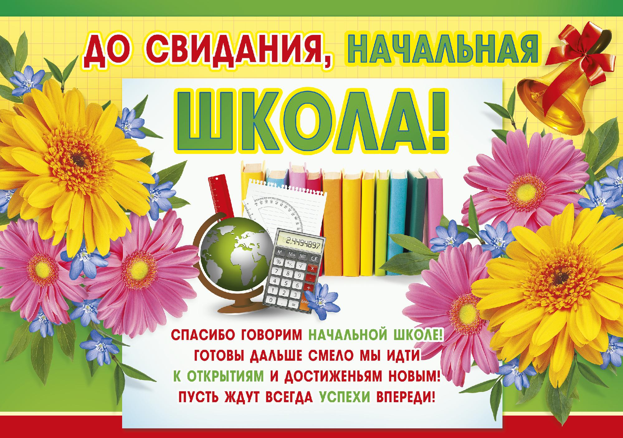 Плакат на выпускной 4 класс картинки