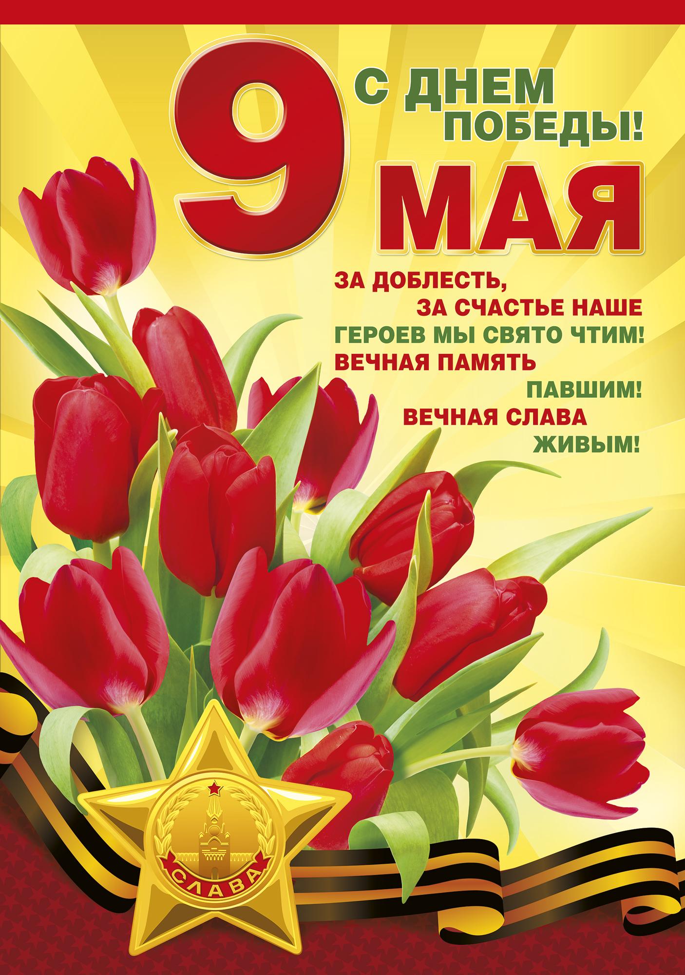 Открытки с поздравлениями 9 мая