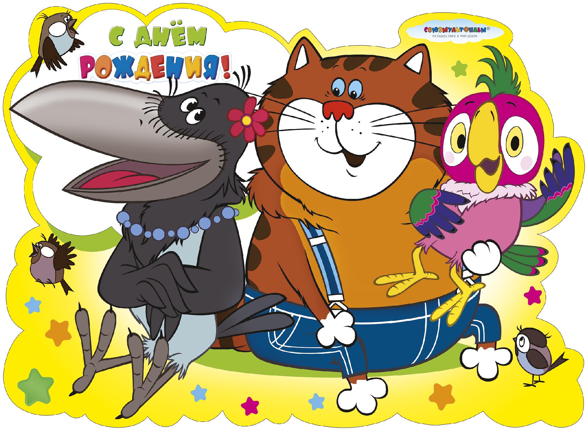 Поздравлений открыток, поздравить ребенка с днем рождения мультфильм открытка