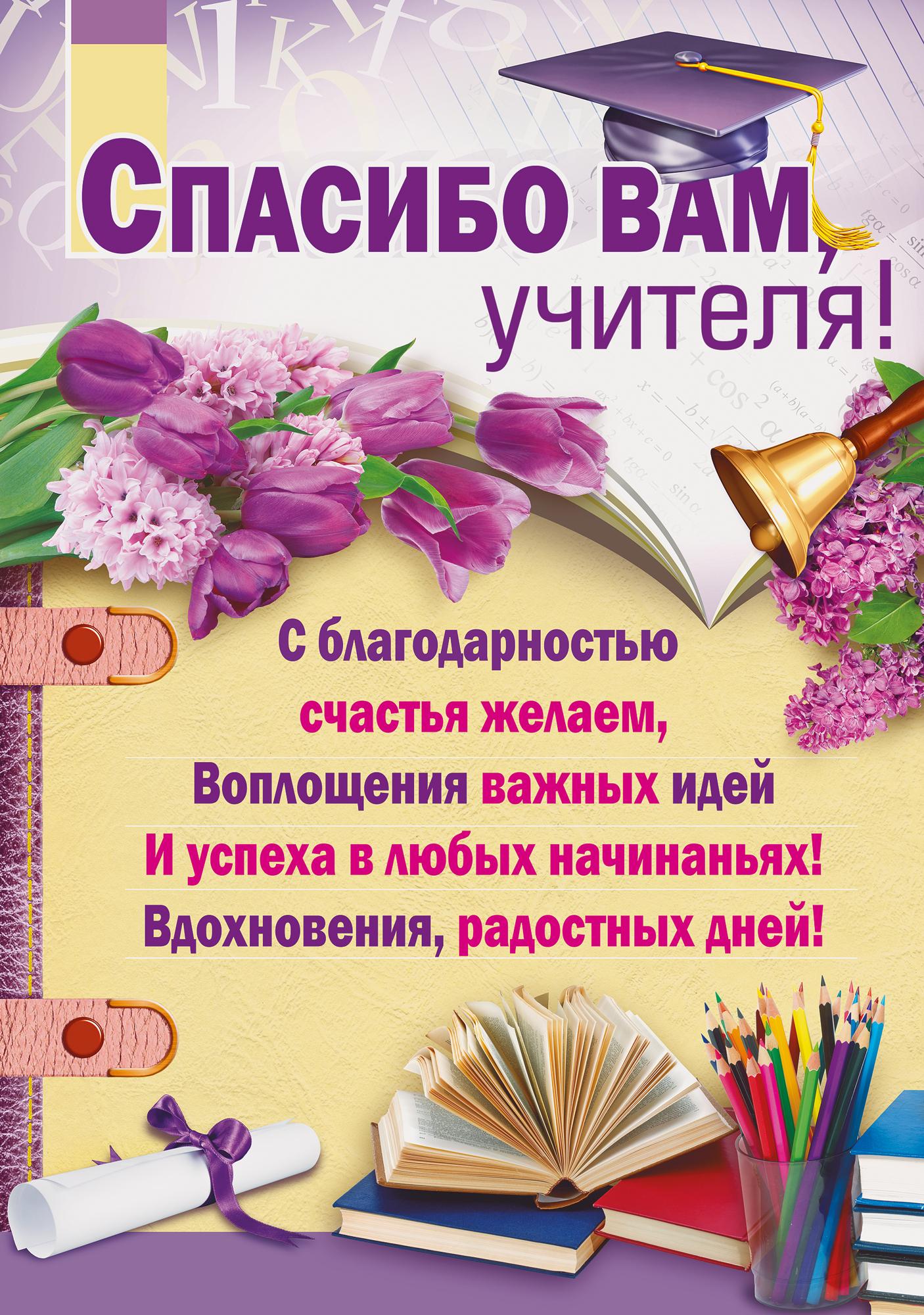 Поздравления от выпускника учителям
