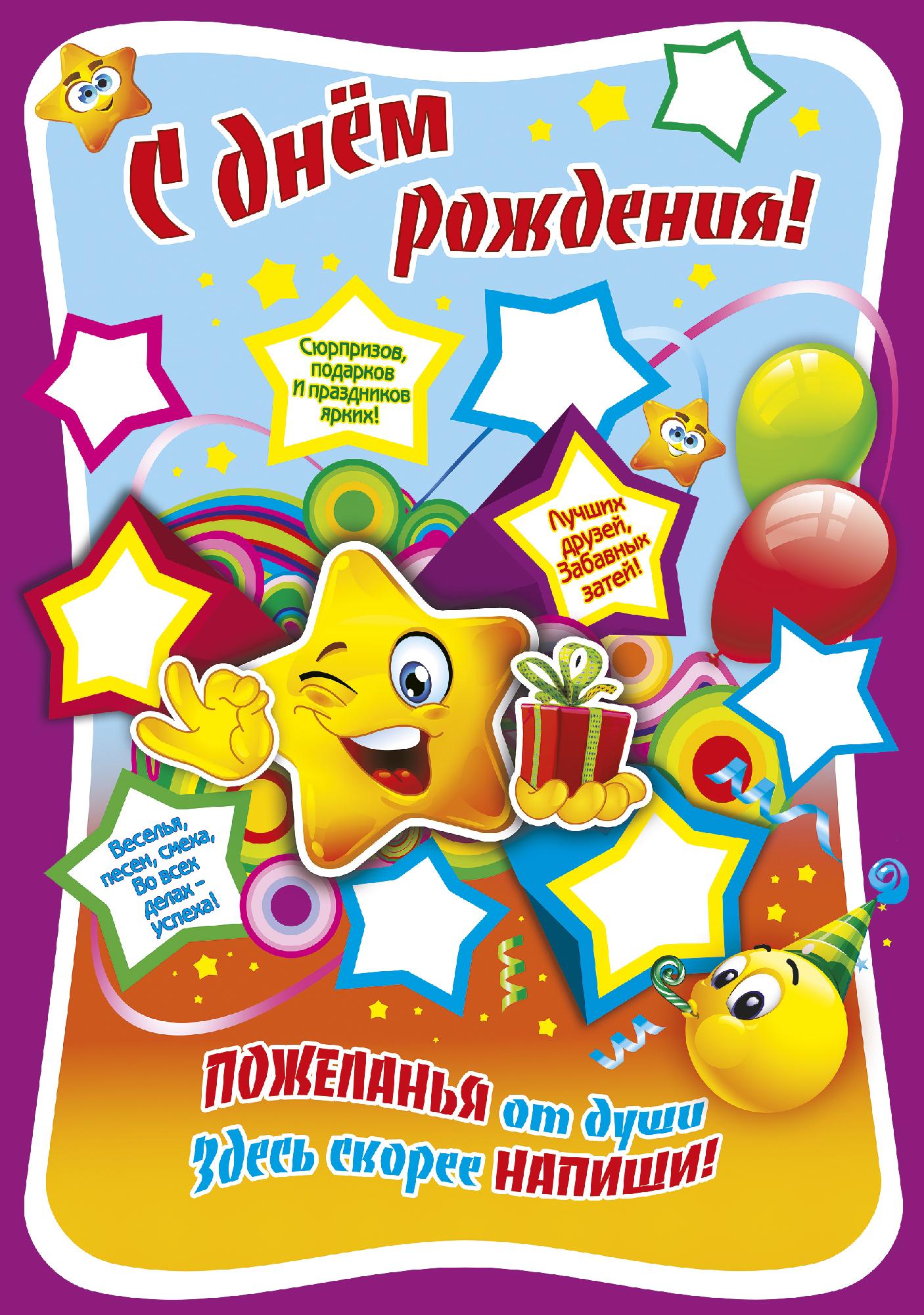Плакат с днем рождения школы