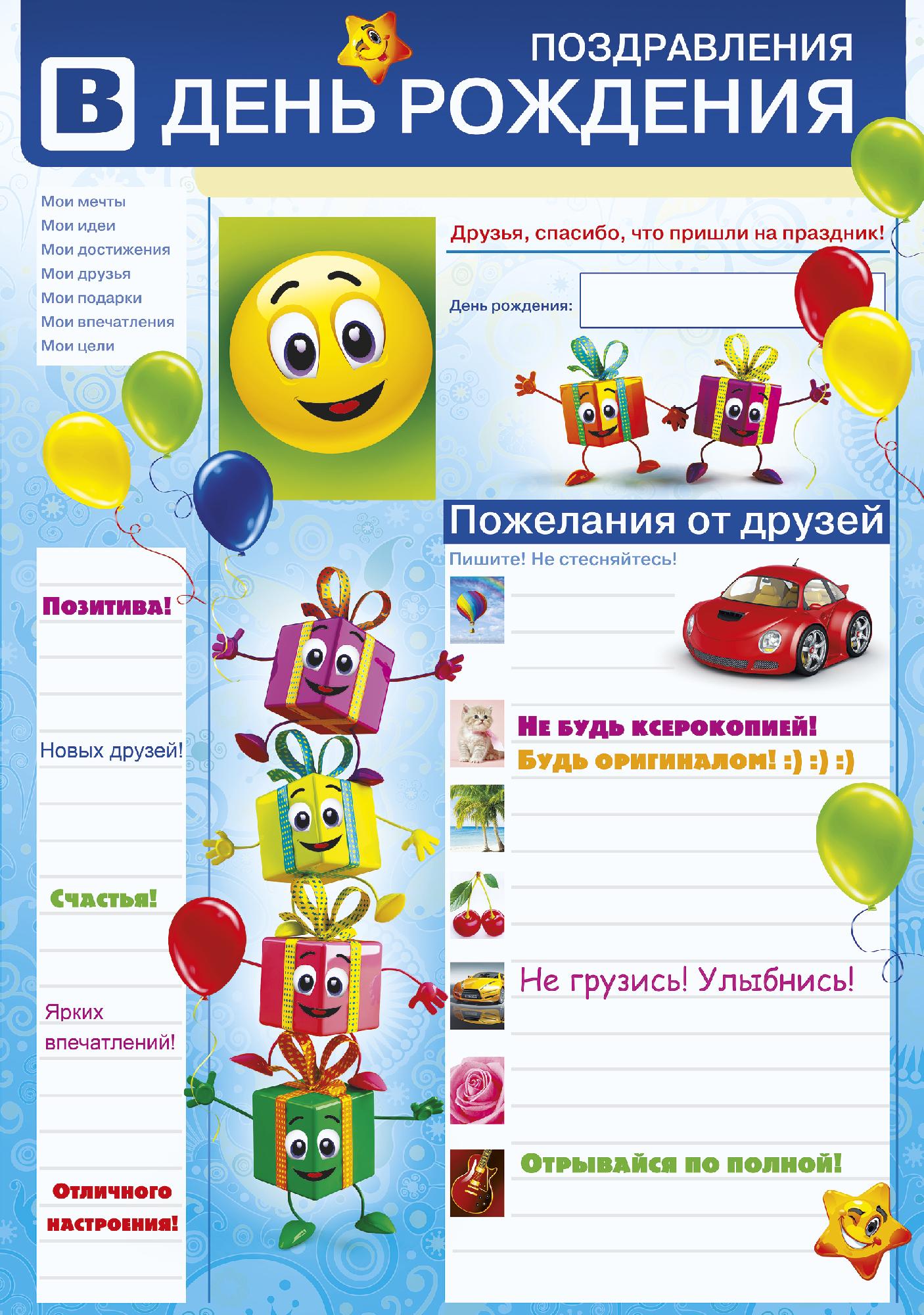 Плакаты с поздравлениями дня рождения 487