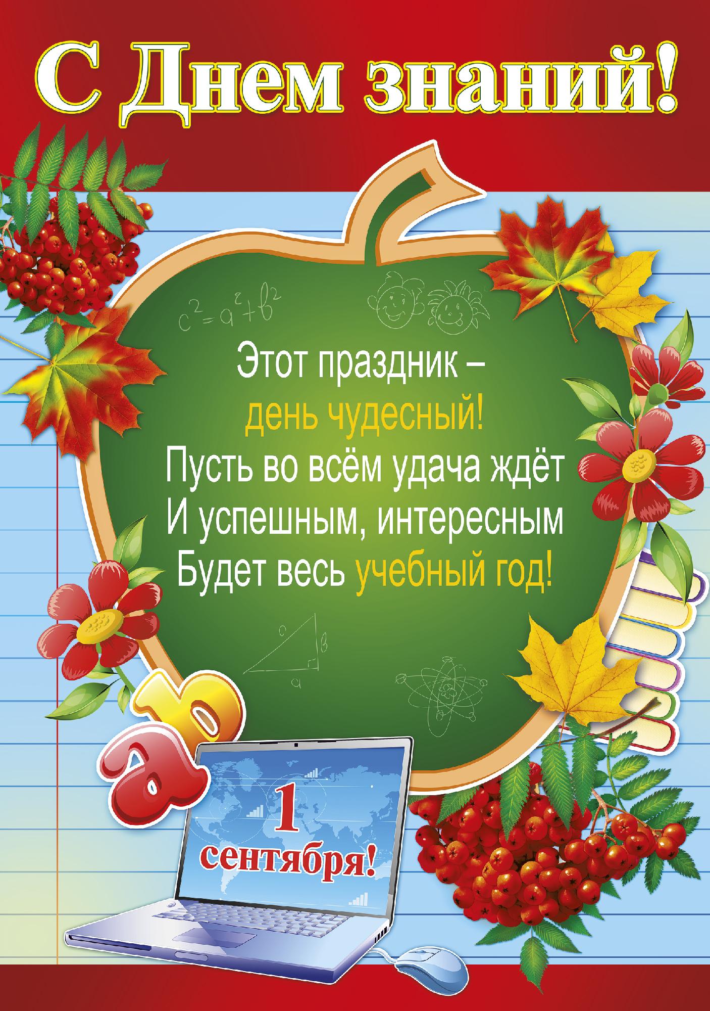 Поздравление в прозе с днем знаний в детском саду