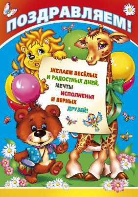 Поздравление в детском саду с днем рождения
