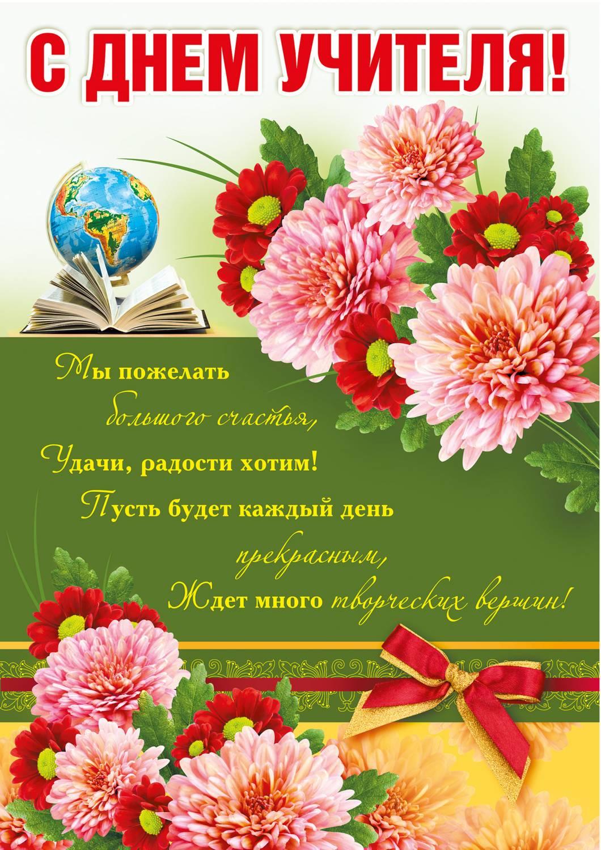 Поздравления на день учителя и преподавателя